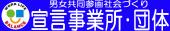静岡県 男女共同参画社会作り 宣言事業所・団体
