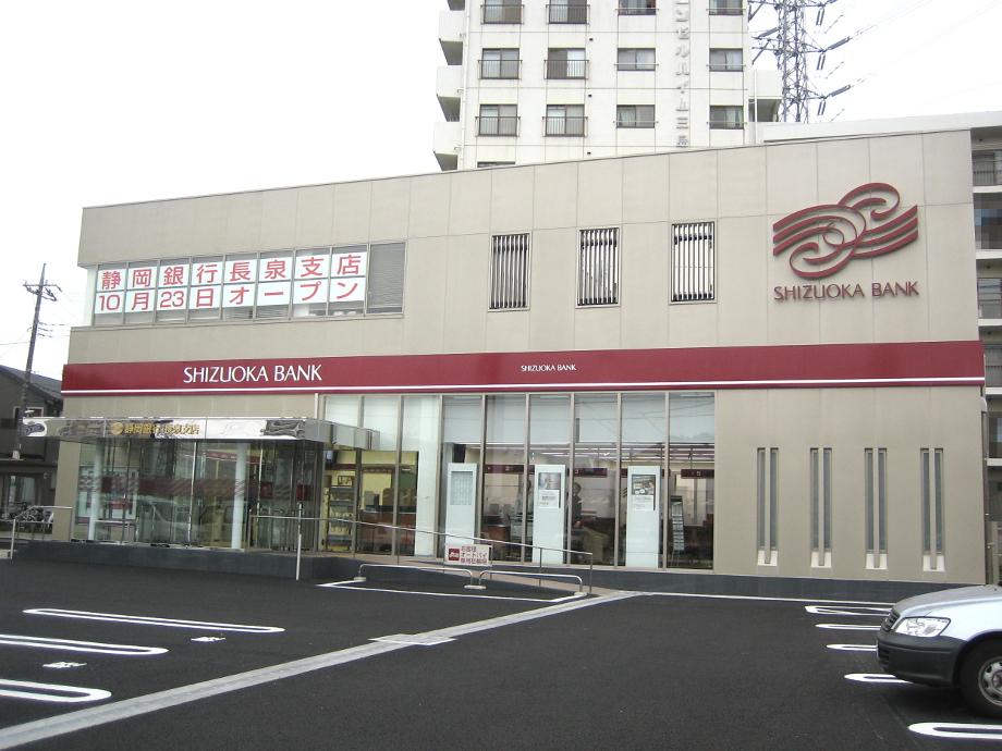静岡銀行長泉支店 様