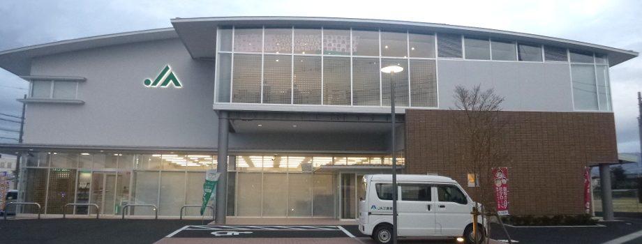 三島函南農業協同組合 新谷支店 様